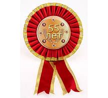 Орден большой 55 лет