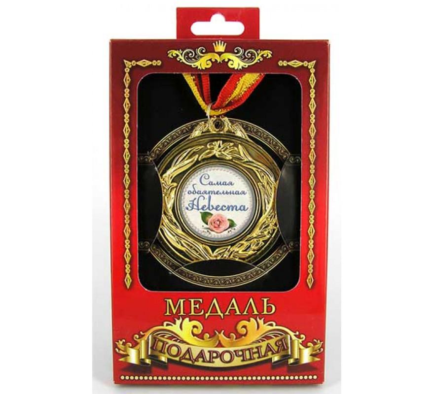 """Медаль подарочная """"Самая обаятельная невеста"""""""