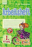 Бєлозьорова О.М. Deutsch. Arbeitsheft. Stufe. 1 клас. Робочий зошит