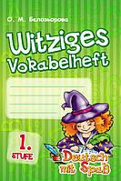 Бєлозьорова О.М. Deutsch. Witziges Vokabelheft. 1. Stufe (серія «Deutsch mit Spaß»)