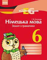 Гоголєва Г.В. Einfache Grammatik. Німецька мова. 6 клас: Зошит з граматики