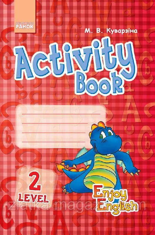 Куварзіна М.В. Enjoy English. Activity Book. Level 2 (Дракон)