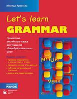 Краевская М.  Let's Learn Grammar. Грамматика английского языка для учащихся общеобразовательных школ
