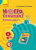 Сотникова С.І., Гоголєва Г.В.  Hallo, Freunde! СD диск до підручника з німецької мови 9(5)