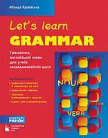 Краевская М.  Let's learn grammar. Граматика англійської мови для учнів загальноосвітніх шкіл