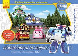 Robocar Poli. Безопасность на дороге