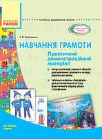 Каплуновська О.М. «Сучасна дошкільна освіта». Комплекс практичних матеріалів Навчання грамоти