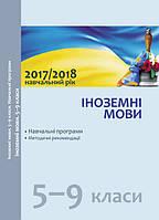 Шопулко М.Н.  Іноземні мови. 5–9 класи : навчальні програми, методичні рекомендації щодо організації навчально-виховного процесу в 2017/2018