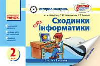 Корнієнко М.М. Інформатика. 2 клас. Експрес-контроль