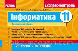 Корнієнко М.М. Інформатика. 11 клас. Академічний рівень: Експрес-контроль