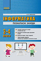 Антонова О.П. Інформатика. 2-4 класи. Позакласні заходи в початковій школі