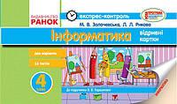 Золочевська М.В., Рикова Л.Л. Інформатика. 4 клас. Експрес-контроль (до підручника О. В. Коршунової)