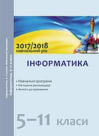 Кудренко Б.В.  Інформатика. 5–11 класи : навчальні програми, методичні рекомендації щодо організації навчально-виховного процесу в 2017/2018