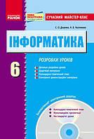Доценко С.О., Чистякова Н.Б. Інформатика. 6 клас. Розробки уроків + CD-диск