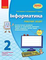 Корнієнко М.М., Крамаровська С.М., Зарецька І.Т. Інформатика. Робочий зошит. 2 клас