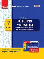 Скирда І.М. Історія України. 7 клас: плани-конспекти уроків на друкованій основі