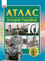 Гісем О.В., Мартинюк О.О. Історія України: 10 клас: Атлас