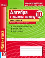 Скляренко О.В. Алгебра і початки аналізу. 10 клас. Рівень стандарту. Комплексний зошит для контролю знань