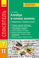Роганин А.Н. Алгебра в определениях, формулах и таблицах (для учащихся 7—11 классов и абитуриентов)