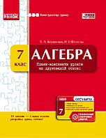 Корнієнко Т.Л., Фіготіна В.І. Алгебра. 7 клас: Плани-конспекти на друкованій основі (серія Конструктор уроку)