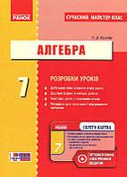 Кушнір Л.Д. Алгебра. 7 клас: розробки уроків