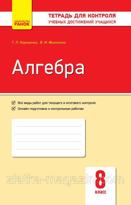 Корниенко Т.Л., Фиготина В.И. Алгебра. 8 класс: тетрадь для контроля учебных достижений