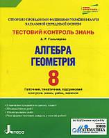 Гальперіна А.Р. Алгебра. Геометрія. 8 клас. Тестовий контроль знань