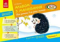 Панасюк І.С. Альбом з малювання. 5 рік життя. 1 частина, фото 1