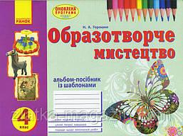 Горошко Н.А. Альбом з образотворчого мистецтва. 4 клас. Горошко Н.А.