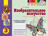 Горошко Н.А. Альбом по изобразительному искусству.  3 класс. Горошко Н. А.