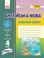 Чернишова Ю.Т. Англійська мова. 4 клас. Робочий зошит (до підруч. А.М. Несвіт)