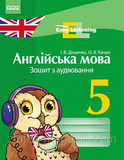 Доценко І.В., Євчук О.В. Англійська мова. 5 клас: Зошит з аудіювання. Easy Listening