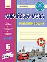 Мясоєдова С.В. Англійська мова. 6 клас. Робочий зошит (до підручника А. М. Несвіт)