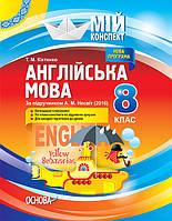 Кіктенко Т.М. Англійська мова. 8 клас. За підручником А. М. Несвіт (2016)
