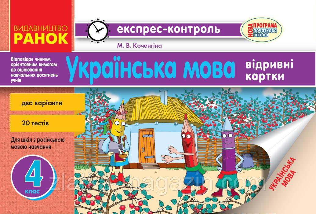 Коченгіна М.В. Українська мова. 4 клас. Відривні картки (для рос.шк.)