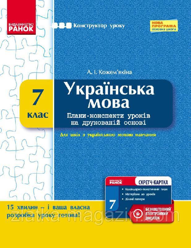 Кожем'якіна А.І. Українська мова. 7 клас. Розробки уроків (для шкіл з укр. мовою навчання)