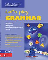 Сциборовская Б., Заранская И. Английский язык. Let's Play Grammar