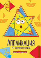 Романова О. Аппликация с фигурками. Аппликация из треугольников