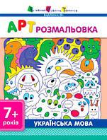 Видавництво «АРТ» АРТ розмальовка. Українська мова