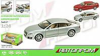 Машинка металлическая Автопром модель Audi A7 (68248A)