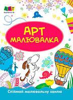 Видавництво «АРТ» АРТ. Літні пригоди
