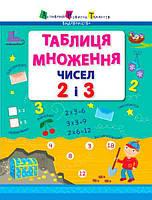 АРТ. Таблиця множення чисел 2 і 3