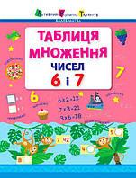 АРТ. Таблиця множення чисел 6 і 7