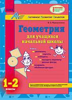 Мирошниченко В.А. АРТ: Геометрия для учащихся начальной школы. 1-2 классы