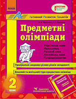 Меренцова О.В., Муренець О.Г. АРТ: Предметні олімпіади. 2 клас
