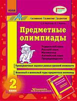 Меренцова О.В., Муренець О.Г. АРТ: Предметные олимпиады. 2 класс