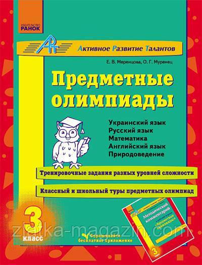 Меренцова О.В., Муренець О.Г. АРТ: Предметные олимпиады. 3 класс