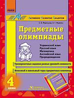 Меренцова О.В., Муренець О.Г. АРТ: Предметные олимпиады. 4 класс