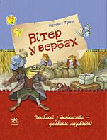 Кеннет Грем Улюблена книга дитинства: Вітер у вербах