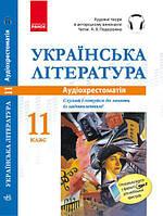 Аудіохрестоматія. Українська література. 11 клас.